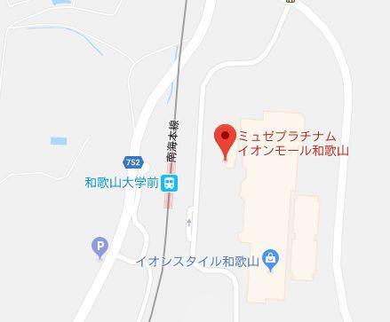 ミュゼプラチナム和歌山店